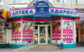 Круглосуточная Мега Аптека Здоров'Я Мелитополь