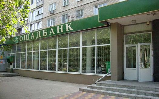 Ощадбанк в Мелитополе (2)