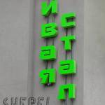 Шепель Дизайн разработка изготовление монтаж вывески с подсветкой объемные буквы