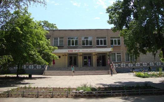Школа 15 Мелитополь