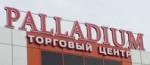 Торгово-развлекательный центр Palladium