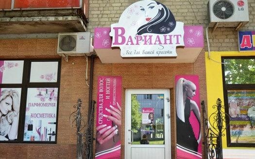 Вариант - магазин косметики