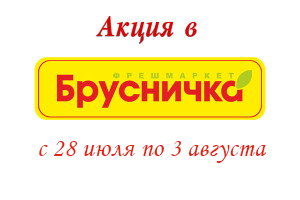 Brusnichka_aktsiya_dlya_Melitopol