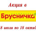 Брусничка_акция_для_пенсионеров_Мелитополь