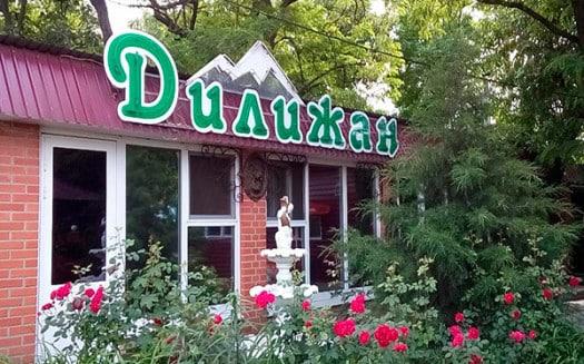 Ресторан Дилижан Мелитополь (1)