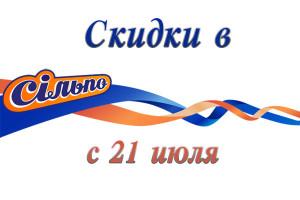 Сильпо_акции_с_21_июля_Мелитополе