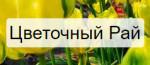 Цветочный рай в Мелитополе лого