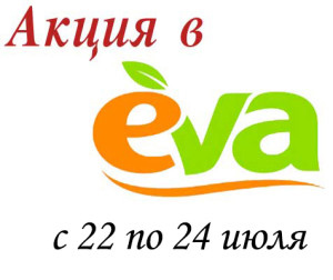 aktsiya-eva1