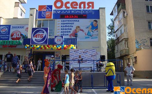 магазин оселя Мелитополь
