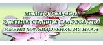 Институт орошаемого садоводства им. Ф. Сидоренко