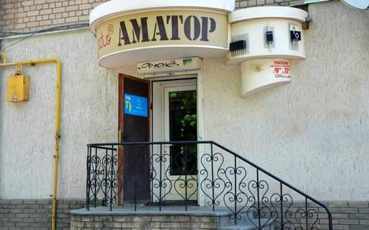 Магазин Aматор в Мелитополе