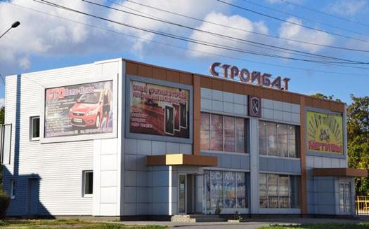 Магазин Стройбат Мелитополь (1)