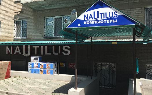 Наутилус в Мелитополе