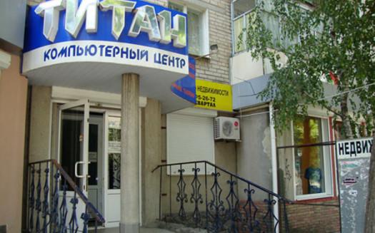 Титан Мелитополь
