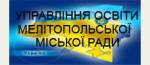 Управление образования Мелитопольского городского совета