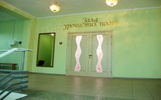 ЗАГС в Мелитополе (1)