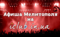 1Афиша Мелитополь