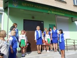 административный центр мелитополь