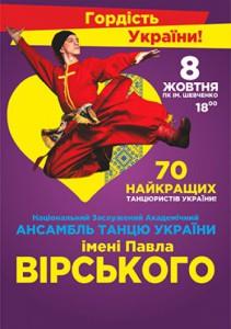 ансамбль вирского дк шевченко