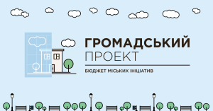 бюджет міських ініціатив