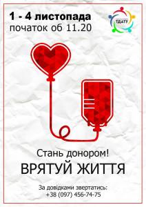 день донора ТГАТУ