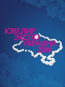 экспоювелир Украина 2016