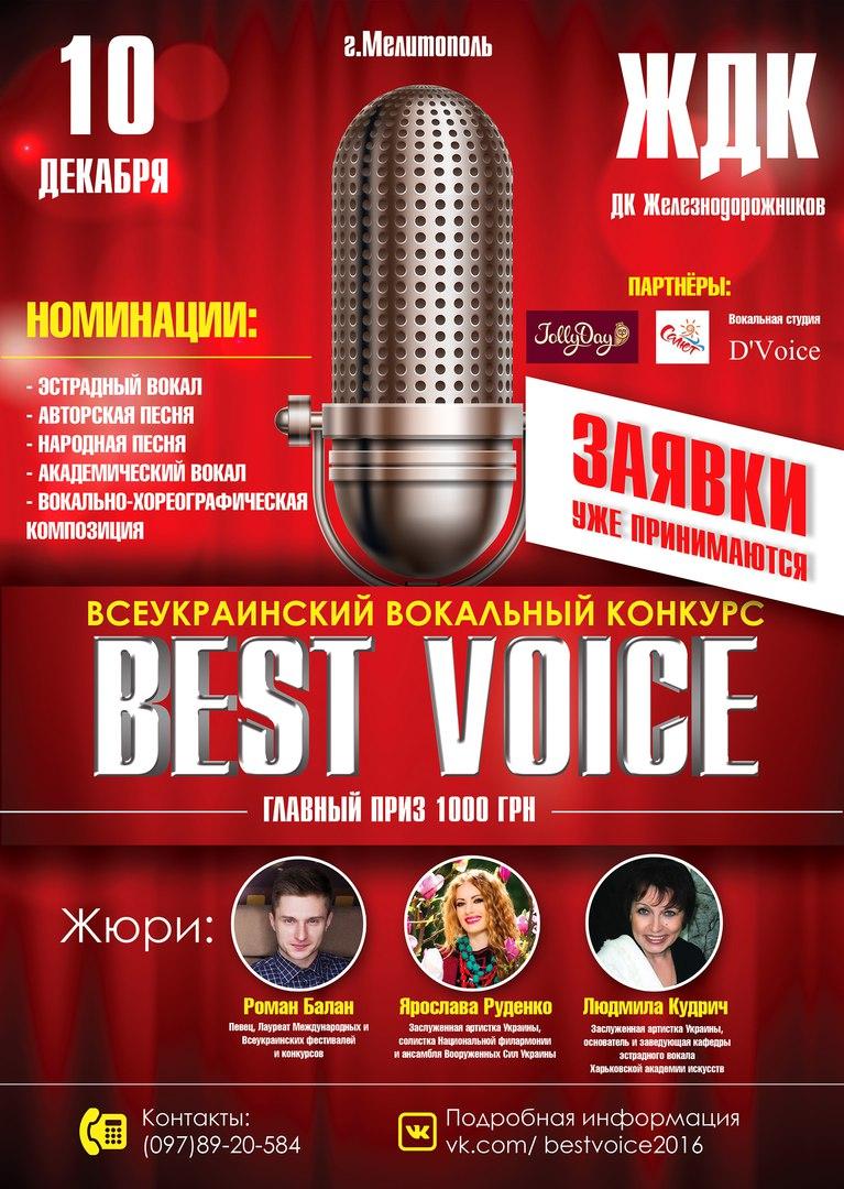 Репертуар конкурса вокалистов