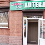Аптека Леон-Фарм Мелитополь