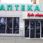 Аптеки Будь здоров Мелитополь (1)