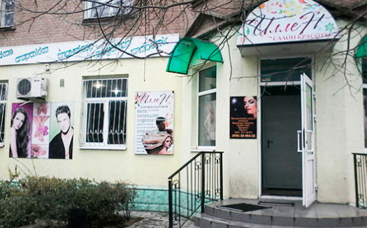Иллен - салон красоты в Мелитополе (1)