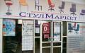 Магазин СтулМаркет в Мелитополе (1)