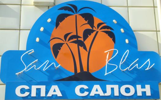 Спа салон San Blas (Сан Блас) в Мелитополе