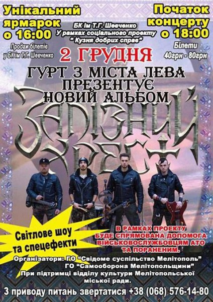 афиша ДК Шевченко мелитополь