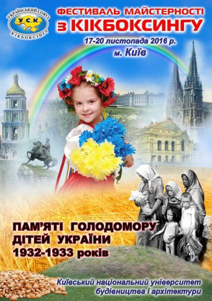 киев чемпионат
