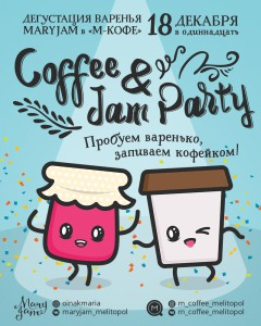 кофе джем пати мелитополь