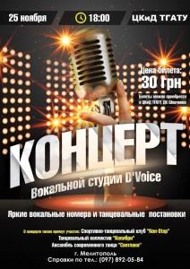 концерт в Мелитополе