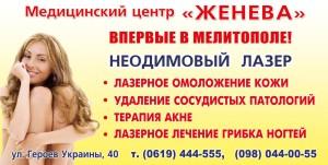 женева мелитополь
