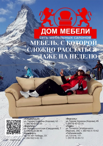 Дом мебели Мелитополь