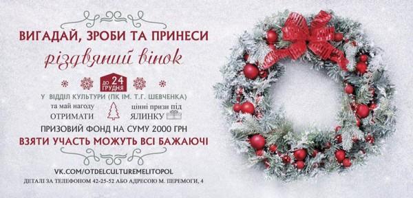 ДК Шевченко Мелитополь новогодний конкурс