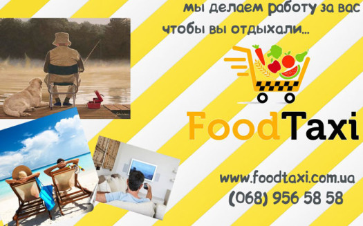 Доставка еды FoodTaxi  Мелитополь (2)