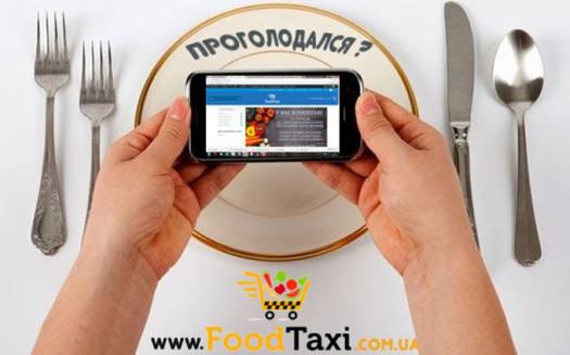 Доставка еды FoodTaxi  Мелитополь (3)
