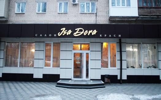Isa Dora - салон красоты Мелитополь (1)