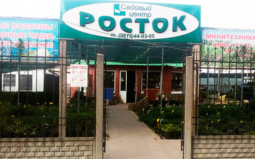 Росток - садовый центр (1)
