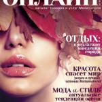 Весь Мелитополь Онлайн Осень