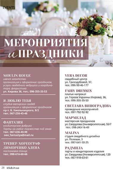 Весь Мелитополь Онлайн рубрикатор