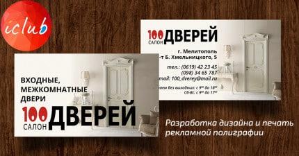 Реклама Мелитополь