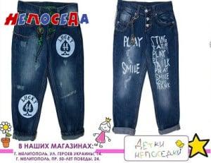 детские джинсы непоседа мелитополь — копия