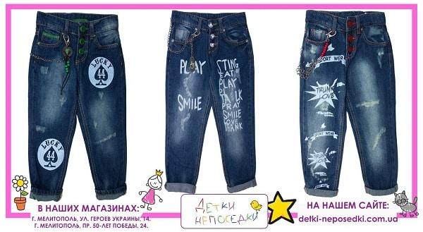 детские джинсы непоседа мелитополь