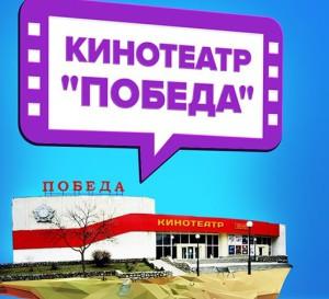 кинотеатр победа мелитополь