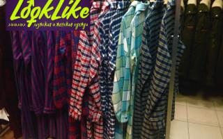 Look Like - магазин женской и мужской одежды Мелитополь f5de8a89e76
